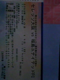 天皇杯チケット買いました