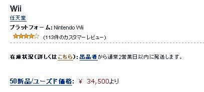 Wii20061207