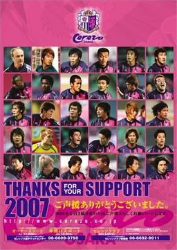 2007_thanksposter